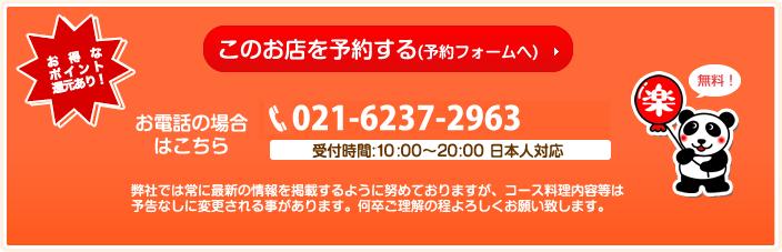 このお店を予約する お電話の場合:40088-69489 (日本人対応)