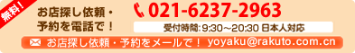 お店探し依頼・予約を電話で! 40088-694989 受付時間:9:30〜20:30 日本人対応