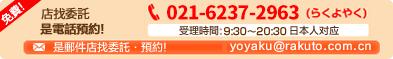 通过电话委托查询餐厅、进行预约! 021-6327-2963 接待时间:9:30~20:30 可应对日籍用户