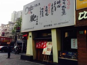 味蔵(1号店)