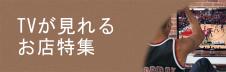 上海レストラン日本テレビが見れる店