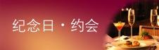 上海餐厅纪念日・约会