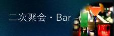 二次聚会・bar