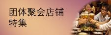 上海团体聚会店铺 特集