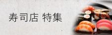 上海日料精选寿司店  特集