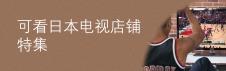 上海可看日本电视店铺 特集