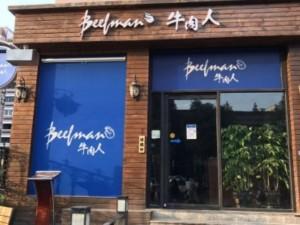 Beefman 2号店
