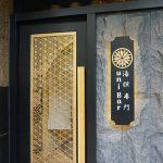 (日本語) uni Bar