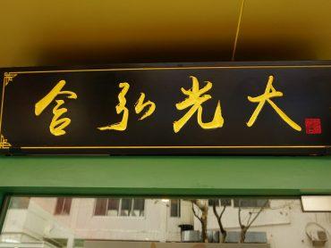 (日本語) 店看板